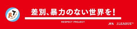 RESPECTPROJECT